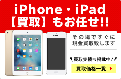 iPhone・iPad買取