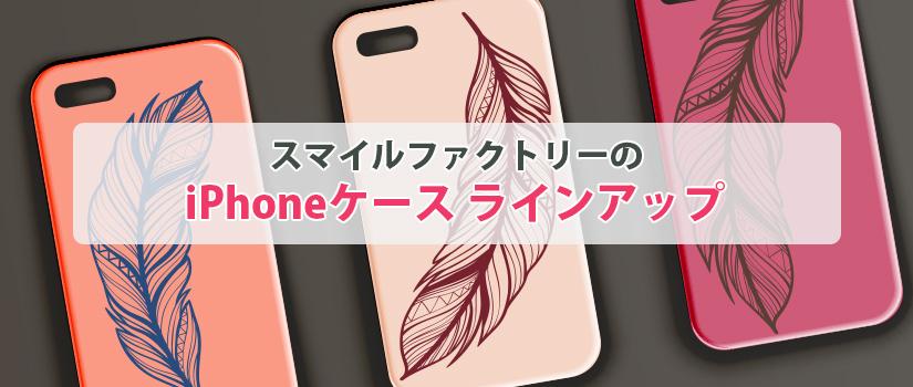 スマイルファクトリーのiPhoneケース ラインアップ