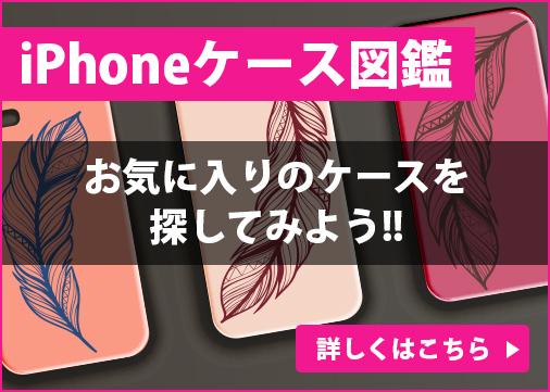 iPhoneケース図鑑 お気に入りのケースを探してみよう!! 詳しくはこちら→
