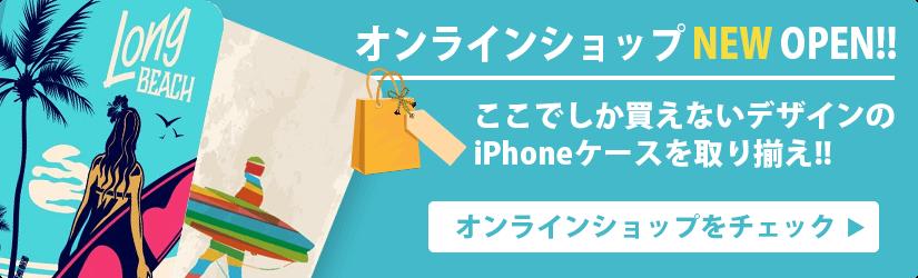 オンラインショップ NEW OPEN!! ここでしか買えないiPhoneケースを取り揃え!!