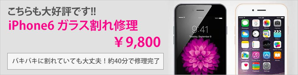 iPhone6 液晶ガラス割れ修理 ¥13,800