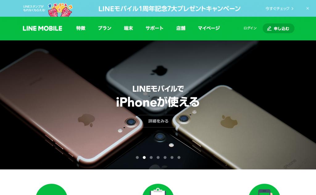 LINEモバイルホームページ
