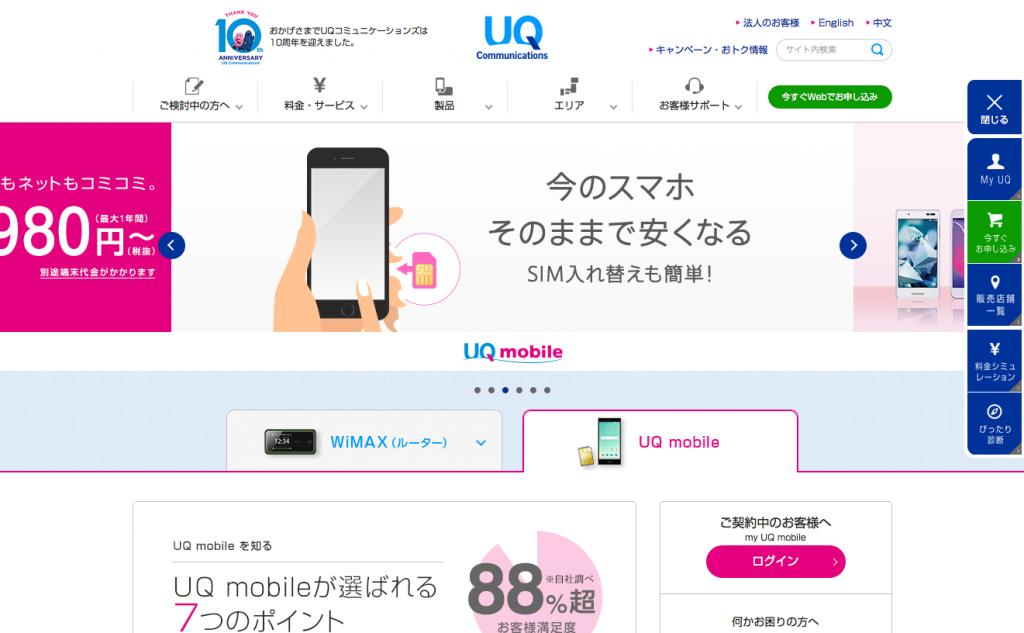 UQモバイル ホームページ
